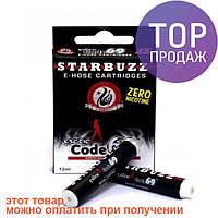 Картриджи для электронных кальянов STARBUZZ E-HOSE Code 69 (фруктовый пунш с цитрусами) EC-025 / Картриджи