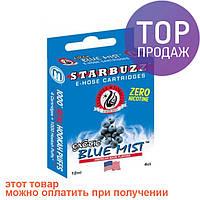 Картриджи для электронных кальянов STARBUZZ E-HOSE Blue Mist (Синий Туман - черника с мятой) №17584 /Картриджи