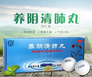 """Пігулки для очищення легенів """"Інь Ян Цинфэй"""" (Yangyin Qingfei Wan) 10х9г"""