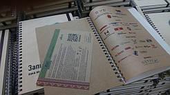 Картонные экоблокноты для конференции SaaS. 2