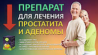 Zeroprost - напиток для мужчин (Зеропрост).Официальный сайт.