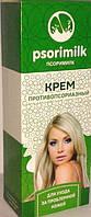 Psorimilk - крем от псориаза (Псоримилк). Официальный сайт