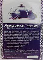Пурпурный чай Чанг-Шу - натуральное средство для похудения,оригинал, купить. Официальный сайт