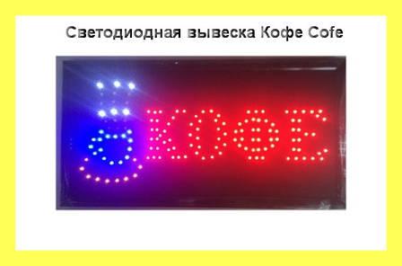 Светодиодная вывеска Кофе Cofe!Акция, фото 2