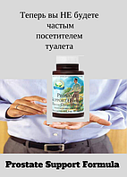 Про Формула /Простата формула,лечение простатит