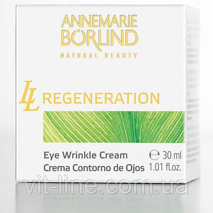 AnneMarie Borlind, Регенерирующий крем для век от морщин LL,  (30 мл), фото 2