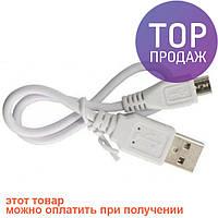 USB-microUSB кабель 30 см (для зарядки электронных сигарет, USB зажигалок) ЕС-050 / Электронное устройство