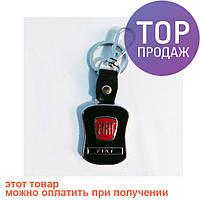 Металлический брелок для ключей Fiat / Сувенирные брелоки