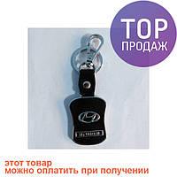 Металлический брелок для ключей Hyundai / Сувенирные брелоки