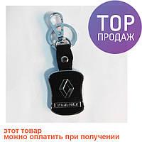 Металлический брелок для ключей Renault / Сувенирные брелоки