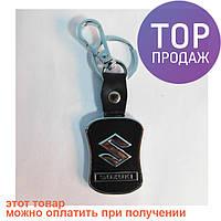 Металлический брелок для ключей Suzuki / Сувенирные брелоки