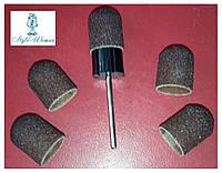 Насадка наждачная колпачок для фрезера маникюр педикюр, набор 5шт колпачков+основа 10мм, 100грит