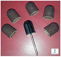 Насадка наждачная колпачок для фрезера маникюр педикюр, набор 5шт колпачков+основа 13мм 100грит