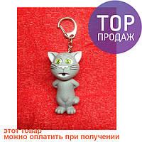 Музыкальный брелок для ключей «Кот» / Сувенирные брелоки