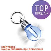 Фонарик-брелок в виде лампочки Bottle Opener Light / Сувенирные брелоки