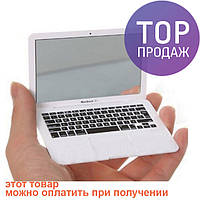 Зеркало в виде «Apple MacBook» / карманное дзеркало
