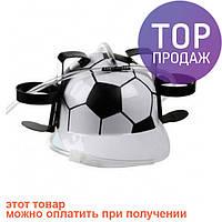 Шлем любителя пива «футбол» / головной убор
