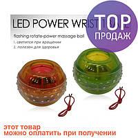 Врист Бол со светодиодами - аналог Пауэрбола led wrist ball - аналог Powerball кистевой тренажер