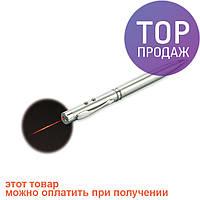 Ручка 3 в 1 - лазер, фонарик, ручка (необычный подарок) / оригинальный сувенир