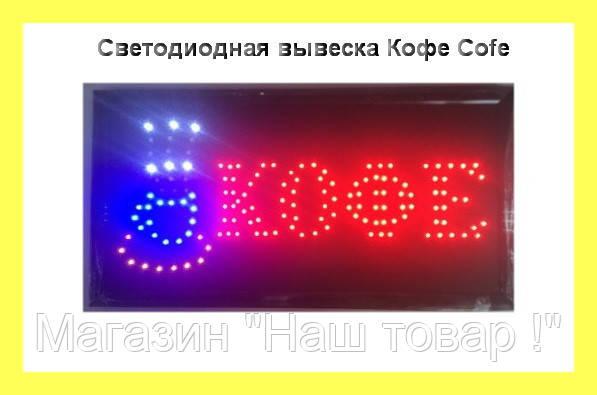 """Светодиодная вывеска Кофе Cofe!Акция - Магазин """"Наш товар !"""" в Одессе"""