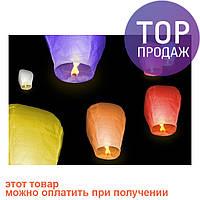 Небесные фонарики, китайские фонарики / оригинальный подарок