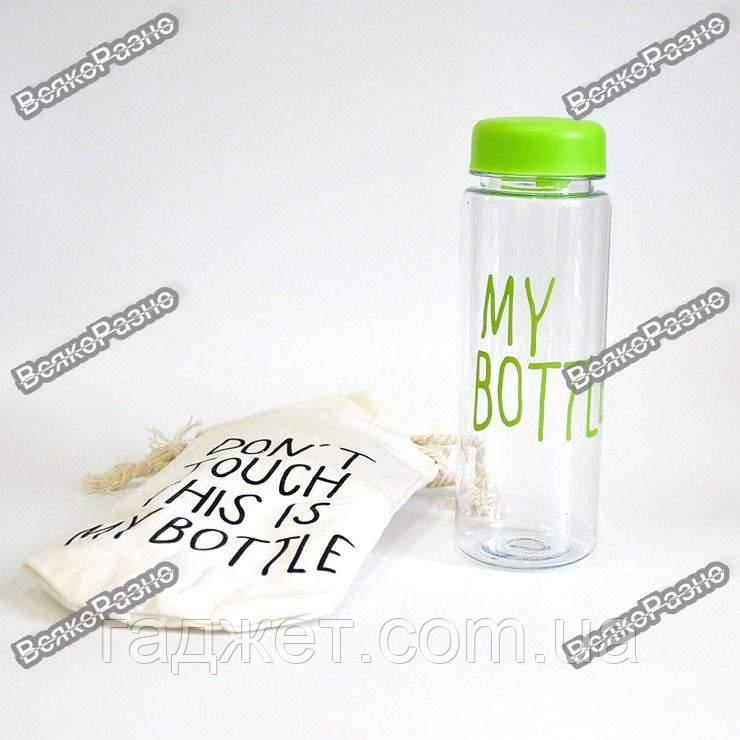 Бутылочка My Bottle в мешочке / Бутылочка My Bottle Зеленая / Бутылка