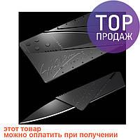 Карманный нож «CardSharp» / оригинальный аксессуар