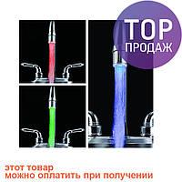Насадка на кран, LED Faucet Light с подсветкой / предмет для ванны