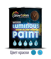Краска для дерева светящаяся GlowColors Wood Blue