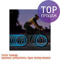 Подсветка для колес велосипеда / оригинальный сувенир