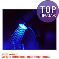 Насадка для душа с подсветкой, трехцветная, сенсорная Roshe / предмет для ванны