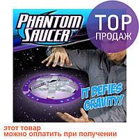 Волшебная летающая тарелка, ручной НЛО Phantom Saucer / оригинальная игрушка