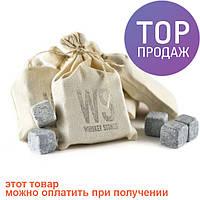 Камни для виски Whiskey Stones (9 штук) / оригинальный подарок