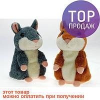 Плюшевый говорящий хомяк / оригинальная игрушка