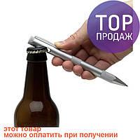 Ручка–открывалка для бутылок / оригинальный аксессуар