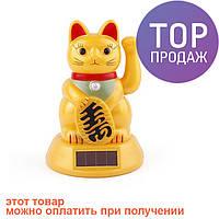 """Кошка """"Манеки Неко"""" 11 см (золотая, на солнечных батареях) / оригинальная игрушка"""