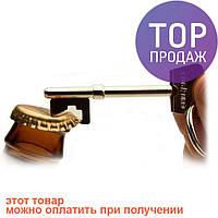 Открывалка в виде ключа / оригинальный аксессуар