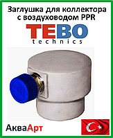 Tebo заглушка для коллектора 32 с воздуховодом