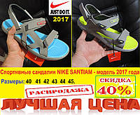 Сандалии мужские Nike Air Santiam. Спортивные сандалии (босоножки). Модель Nike Air Max 2017 года., фото 1