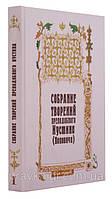 Преподобный Иустин (Попович). Собрание творений в 4-х томах.