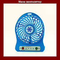 Мини вентилятор USB 18650 на аккумуляторе, портативный настольный Mini Fan!Акция