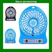 Мини вентилятор USB 18650 на аккумуляторе, портативный настольный Mini Fan!Опт
