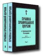 Правила Православной Церкви с толкованиями Никодима, епископа Далматинско-Истрийского. В 2-х томах