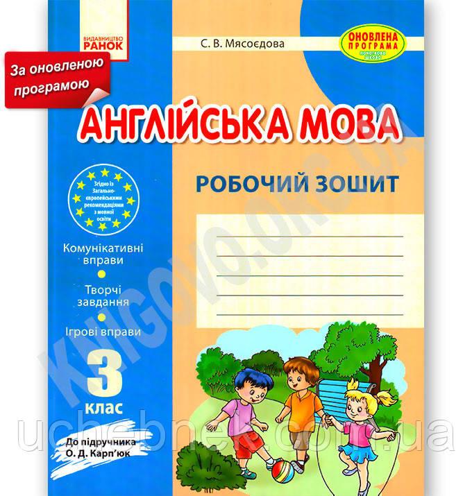 Гдз Відповіді Англійська Мова Зошит 3 Клас Мясоєдова