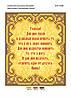 """Схема для частичной вышивки бисером 15х12 см  """"Молитва о душевном покое """""""