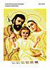 """Схема для частичной вышивки бисером 15х12 см  """"Святое семейство""""  золото"""