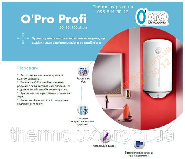 Преимущества бойлеров Atlantic O'Pro Profi 80