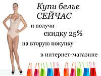 Акция для новых покупательниц