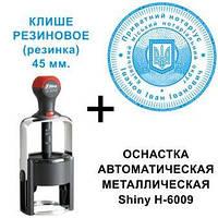 Изготовление печатей для Госрегистратора на металлической оснастке Shiny H-6009 + клише резиновое