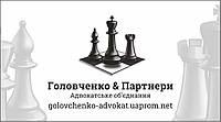 Юридическая консультация в Херсоне